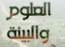 معلم خاص العلوم والبيئة والكيمياء باللغة العربية والإنجليزية