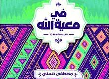 كتاب في معية اللّٰه للداعية مصطفى حسني (طنطا)