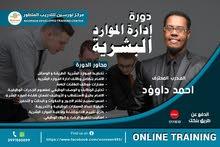 مركز نورسين للتدريب المتطور دورة ادارة الموارد البشرية HR