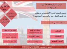 دورة لغة انجليزية في بريطانيا