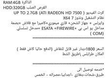 Desktop compter up for sale in Sabha
