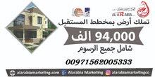 ارض سكنية لبيع بمصفوت حوض 3 الاكثر تميز علي طريق حتا عمان بسعر (94) الف درهم شامل
