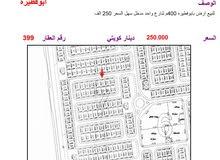 للبيع اراضي في ابوفطيره مواقع مختلفه