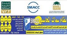البرنامج المحاسبي الاول على مستوى المملكة ( SMACC )