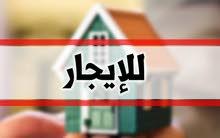 للايجار شقق غرفه وصاله ومطبخ وحمام عائلات وافدين فقط
