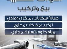 سباك صحى ومعلم تسليك مجارى الكويت