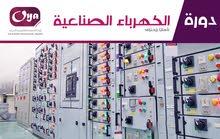 دورة الكهرباء الصناعية كلاسيك كنترول