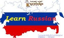 دوره في اللغه الروسيه