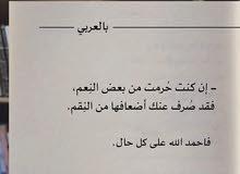 مدرس لغة عربية وتربية إسلامية و قرآن كريم