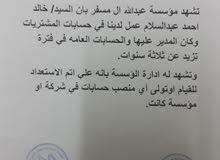 محاسب سوداني ومدخل بيانات يبحث عن عمل