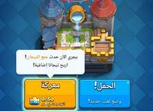 كلاش رويال الساحه الملكيه الساحه السابعه
