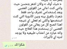 مكمل غذائي علاج القولون في اليمن شيك اوف