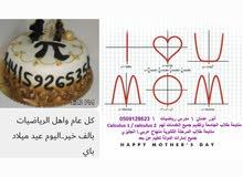 مدرس رياضيات calculus1 +calculus2 بالإضافة للمرحلة الثانوية منهاج عربي انجليزي