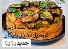 جديد مطعم يمن