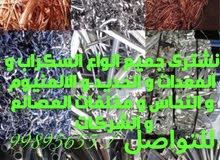 نشترى جميع انواع السكراب و المعدات و الحديد و الألومنيوم و النحاس و مخلفات المصانع