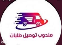 مندوب توصيل مستعد التوصيل لجميع مناطق البحرين وكذالك توصيل المشواير الخاصة