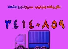 نقل وفك عفش البحرين
