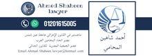 مستشار قانوني ومحامي بــ مصر