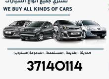 نقوم بشراء جميع انواع السيارات