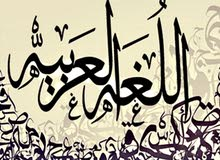 معلم متخصص لغة عربية وتأسيس قراءةإملاء0592906009