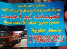 متوفر لدينا تنك نضح لسحب الحفر الامتصاصيه سعه 20متر في عمان والزرقاء