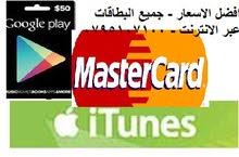 بطاقات جوجل بلاي - ماستر كارد - كاش يو - بطاقات لدفع الفيس بوك بطاقات ون كارد
