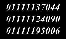 ارقام اتصالات مميزة جديدة