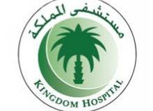 مستشفى المملكة
