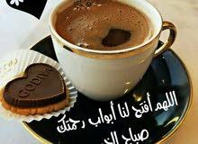 مطلوب قهوة للبيع او للضمان في عمان