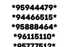 أرقام جميلة اوريدو