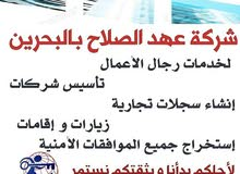 شركه عهد الصلاح بالبحرين لخدمات رجال الاعمال