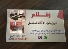 زقلام لشراء الاثات المستعمل بافضل الاسعار 0925838413