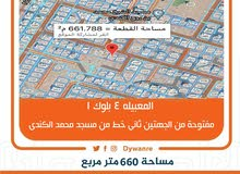 المعبيله بلوك1//قريبه من مسجد محمد الكندي 660م//