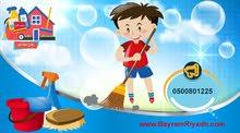 شركة نظافة عامة في الرياض