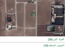 للبيع ارض 705 م في اللبن المحطه قطعه 177
