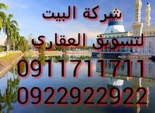 هل ترغب فى بيع عقارات او ايجار او استثمار اتصل بنا 0911711711 - 0922922922