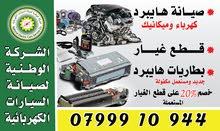 صيانة وقطع غيار جميع انواع سيارات الهايبرد والسيارات الكهربائية