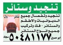 ابو حسين تنجيد وستائر