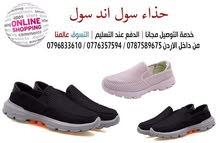 حذاء طبي سول اند سول يعتبر من أكثر الاحذية صحية واحترافية