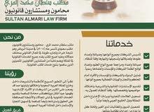 محامي ومستشار قانوني وموثق معتمد