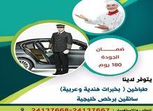 سائقين وطباخين من جنسيات مختلفة بخبرات خليجية وعربية وبسعار مناسبة