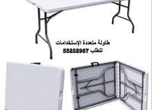 طاولة متعددة الإستخدامات