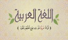 مدرس لغه عربيه وتربيه اسلاميه