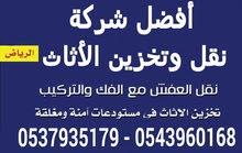 نقل عفش تخزين عفش داخل وخارج الرياض
