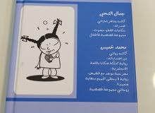 كتاب يوميات مشاغب الجزء (3)