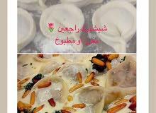 مفرزنات رمضان  مطبخ راجعين
