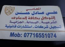 محامي للتوكل بالدعاوى الشرعيه والمدنيه