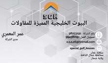 مقاولات البناء والتشييد للمباني السكنية وغير السكنية