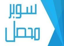 مطلوب محاسب/ه حديث/ه التخرج بالخبر او الدمام