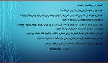 مدرس رياضياتmath للمدارس الاجنبيه والعربيه..لجميع مناطق الكويت